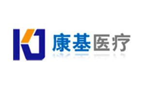 杭州康基医疗器械有限公司