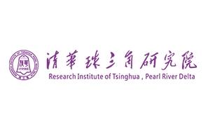 清华大学珠三角研究院