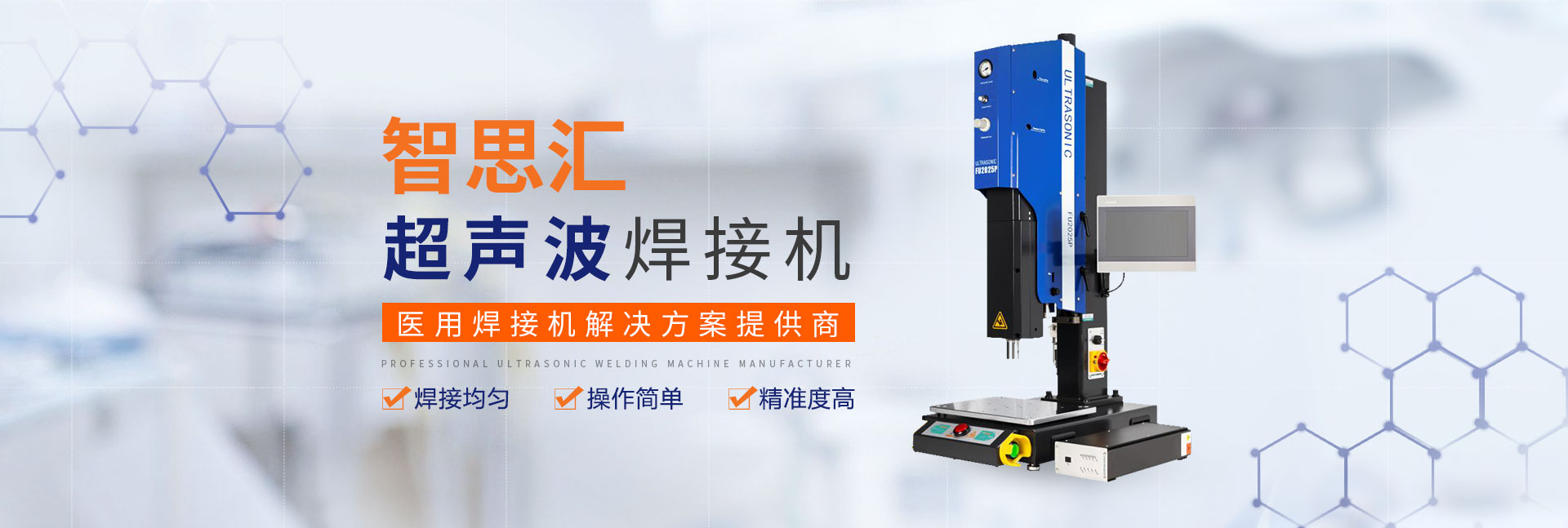 超声波焊接机设备