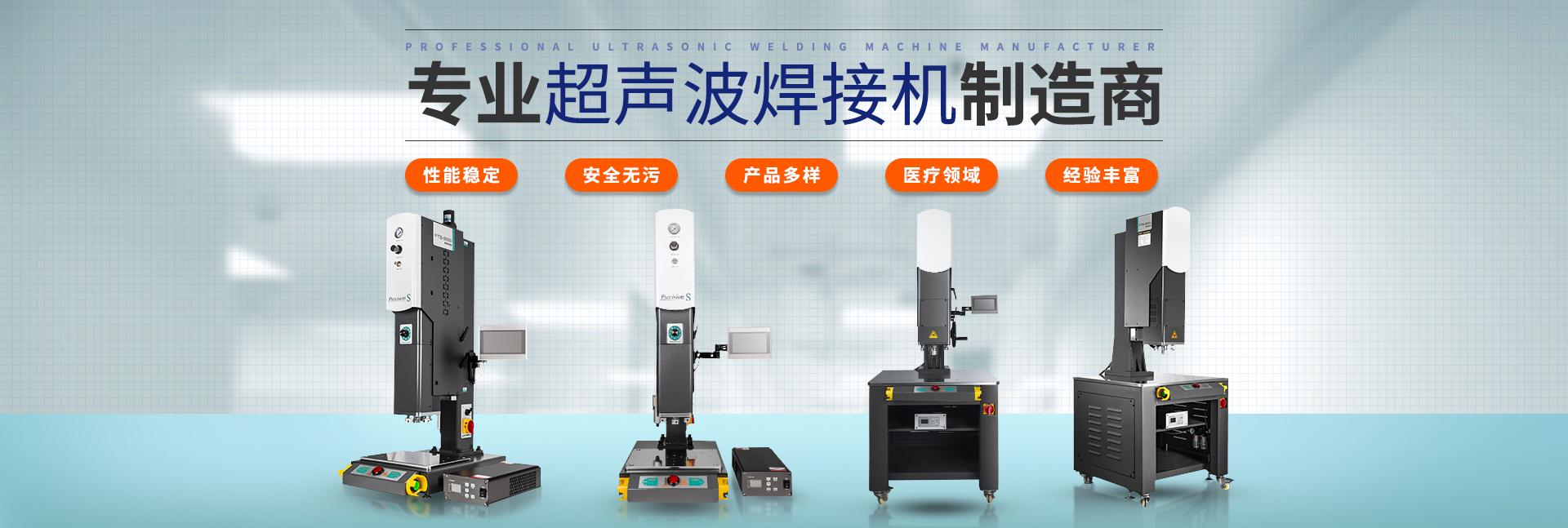 超声波焊接机厂家
